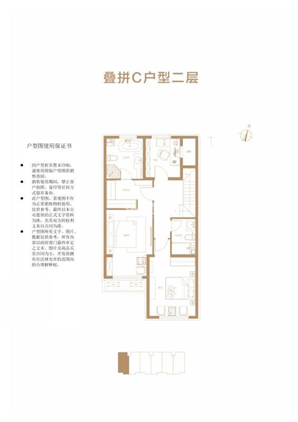 户型图 叠拼C户型二层 169平米 四室
