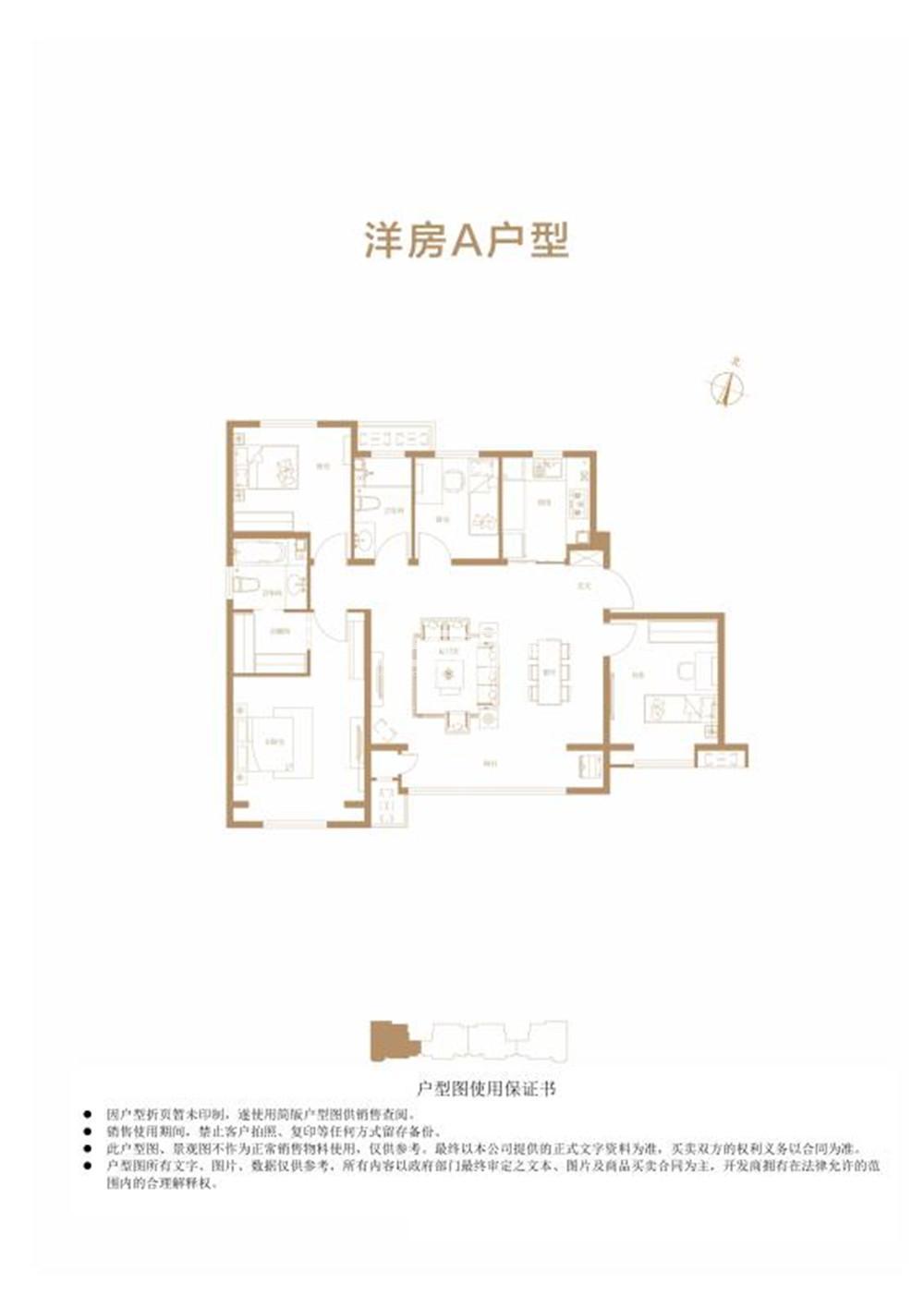 户型图 洋房A户型 139.6平米 四室