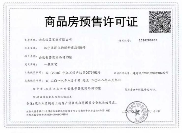 云逸都荟花园西园(都会四季西区)13#预售许可证