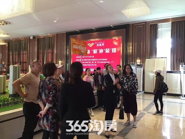文一西溪湾看房团网友了解项目(2017.5)