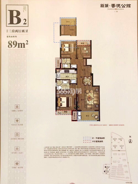 新城香悦公馆B2户型89方(小高层34、33#)