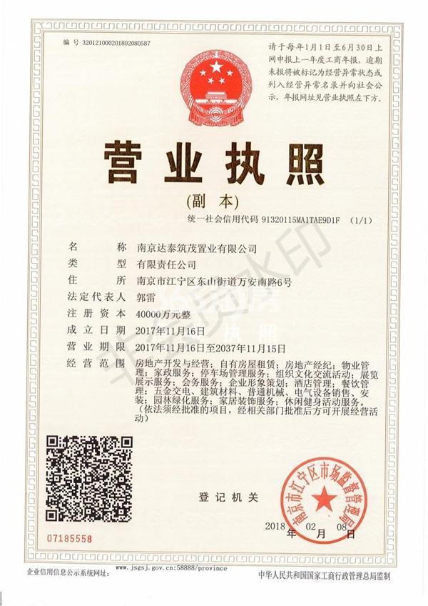 东城金茂悦Ⅱ期销售证照