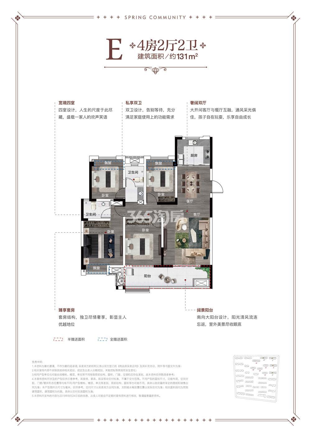 温莎公馆三期·春天里4房2厅2卫131㎡户型图