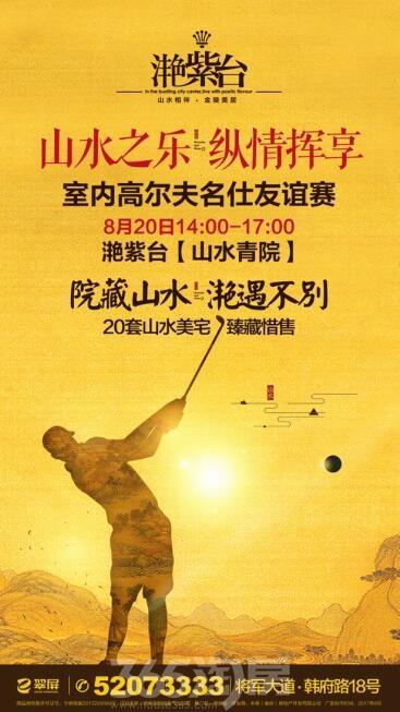 滟紫台高尔夫球活动