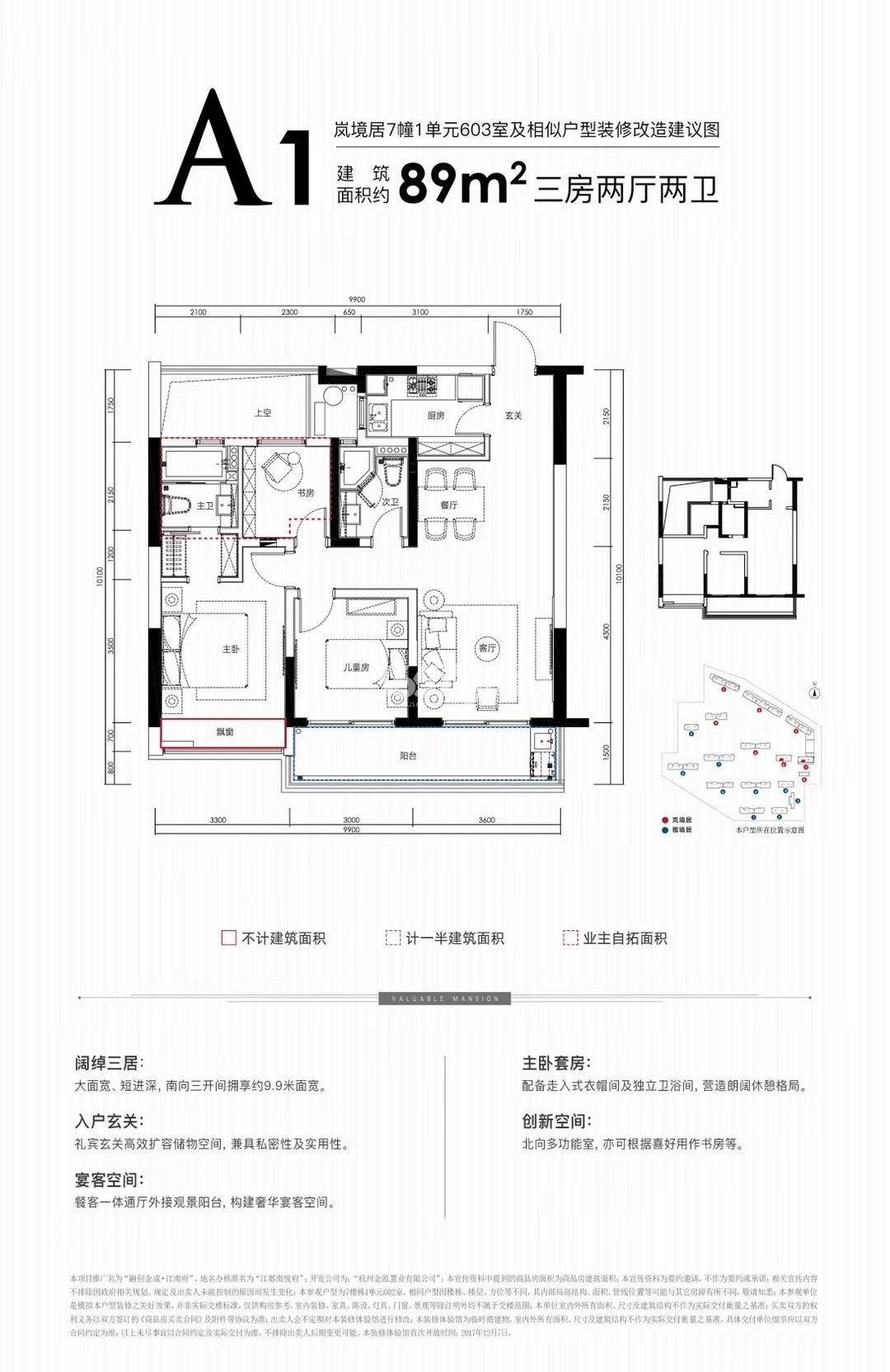 融创金成江南府6、7号楼A1户型89方