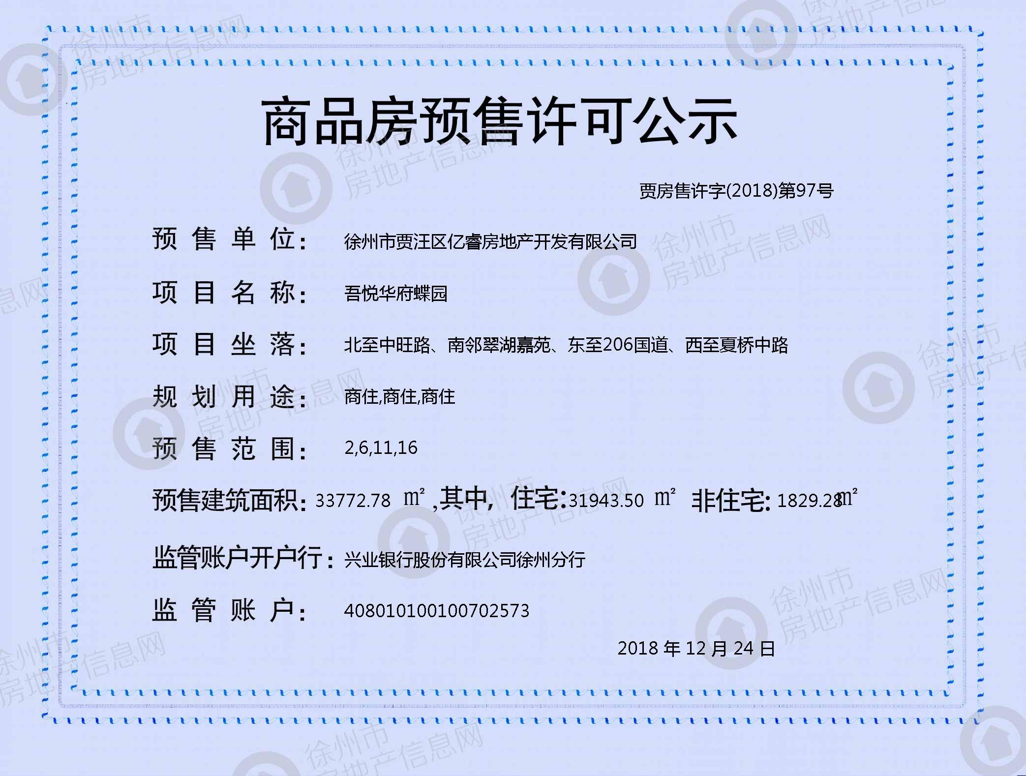徐州吾悦广场预售证信息(2、6、11、16#楼)