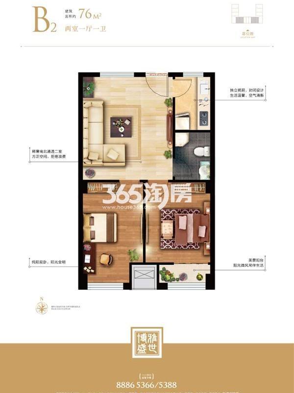 天海博雅盛世两室两厅一卫76平米