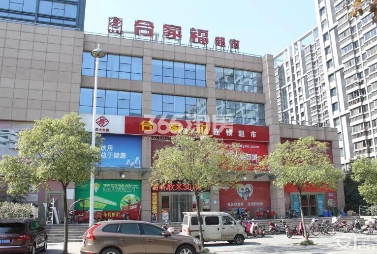 融创信达政务壹号周边的合家福超市(2018.5.30)