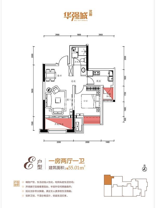 华强城E户型1室2厅1卫55.01㎡