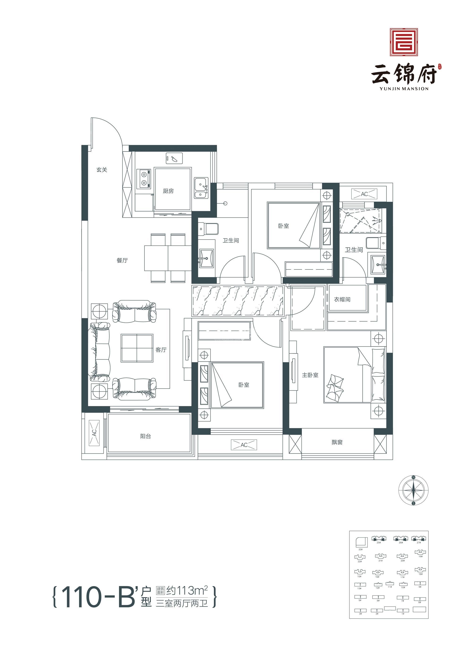 110-B 三室两厅两卫