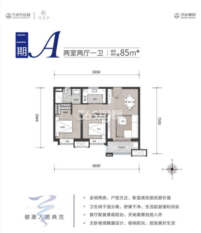 兰州万达城二期住宅项目户型图(建面约:85㎡)