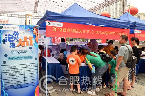 """汇丰在线平台合法吗:2018首届邻里文化节之""""泡泡水枪PARTY""""_开启夏季欢乐时光"""