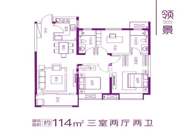 启迪佳莲未来科技城三室两厅114㎡户型图