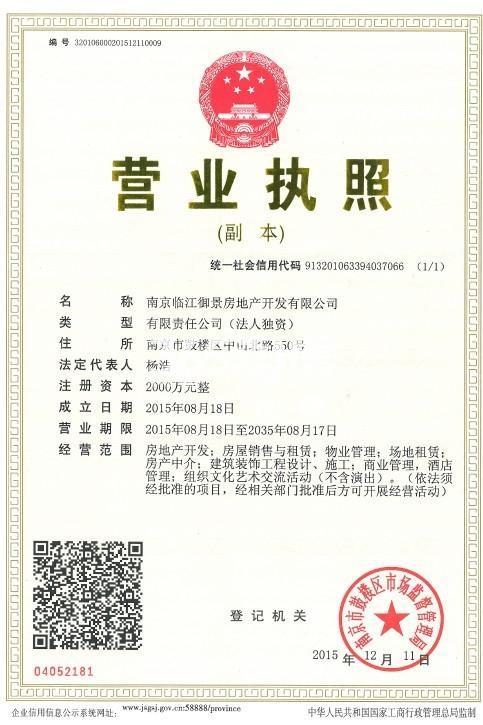 恒大滨江销售证照