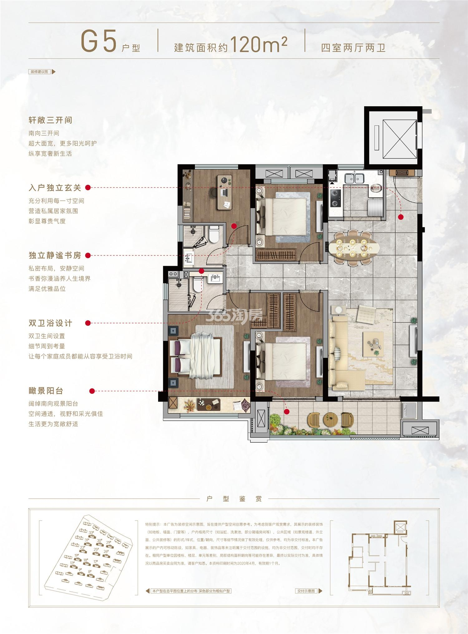 华鸿·鸿樾府G5,120㎡户型图