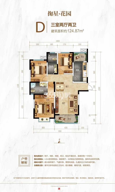 同信新著户型图三室两厅两卫124.87㎡