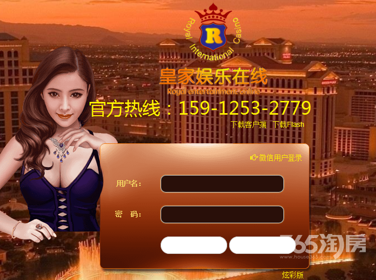 www.hj6666.com皇家开户15912532779