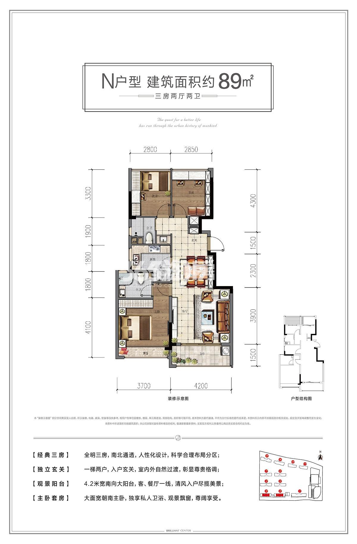 汇高栢悦中心洋房2、3号楼N户型89方户型图
