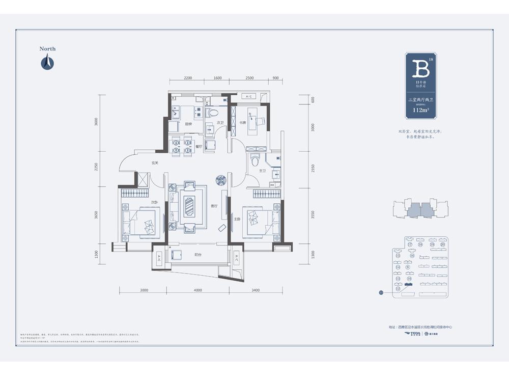 B户型:高层3室2厅2卫112平米