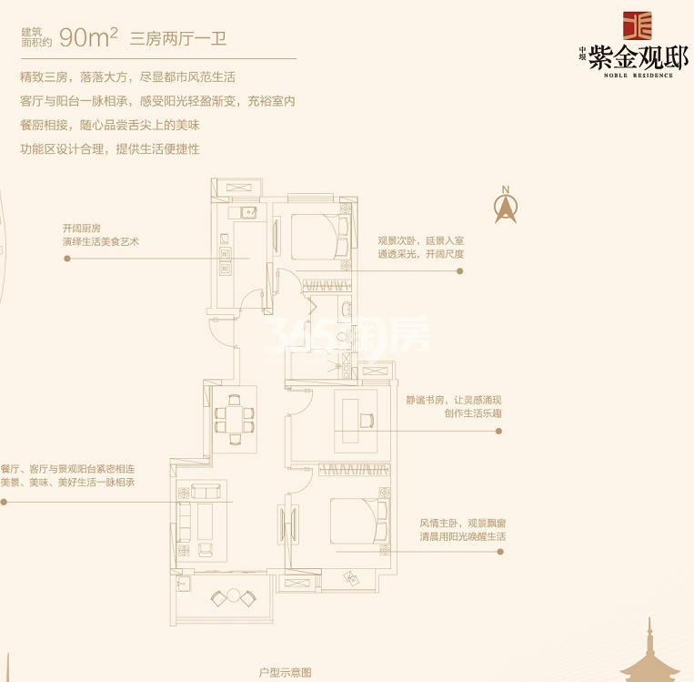 中垠紫金观邸户型图