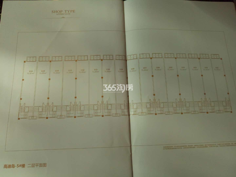 金科半岛壹号高迪岛沿街商铺二层平面图(10.20)