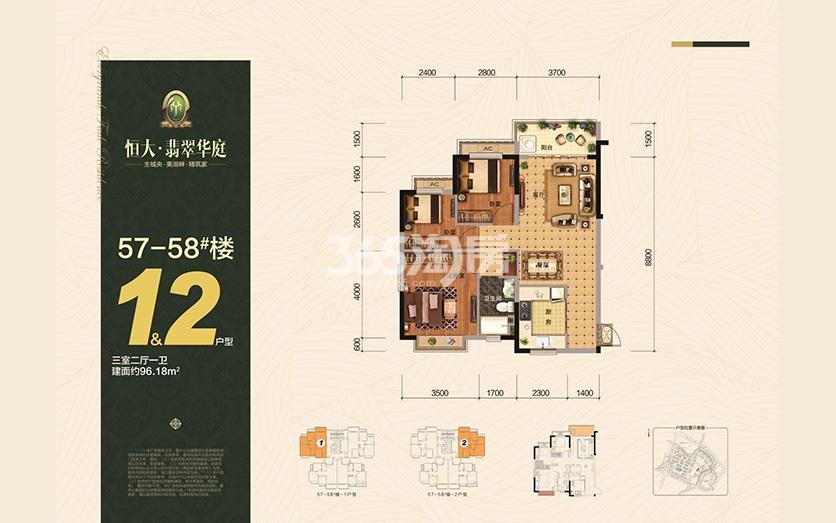 57-58#楼1、2户型