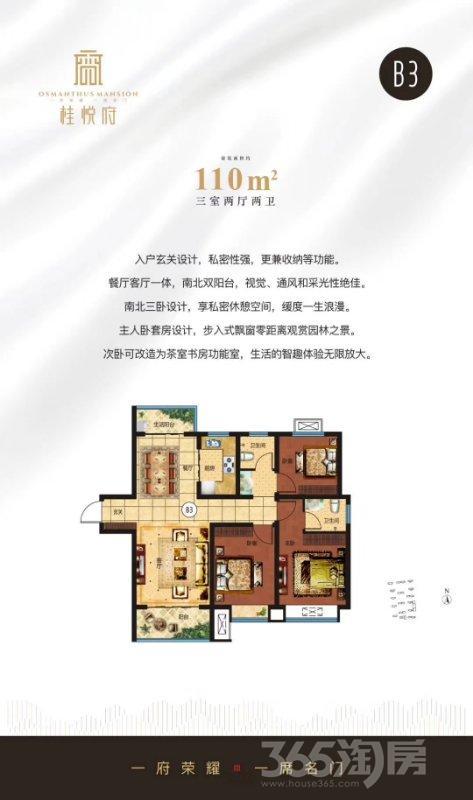 合创桂悦府3室2厅1卫104平米2018年产权房毛坯
