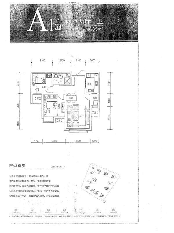 甘肃建投地产·百郦湾 两室两厅一卫 建筑面积约85㎡