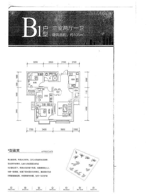 甘肃建投地产·百郦湾 三室两厅一卫 建筑面积约105㎡