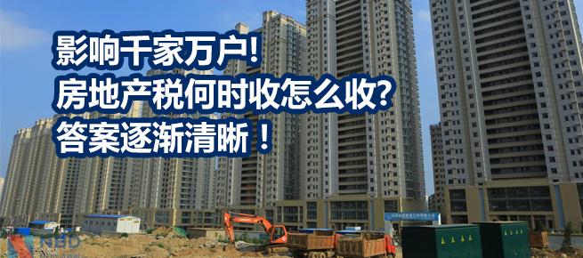 影响千家万户!房地产税何时收怎么收?答案逐渐清晰