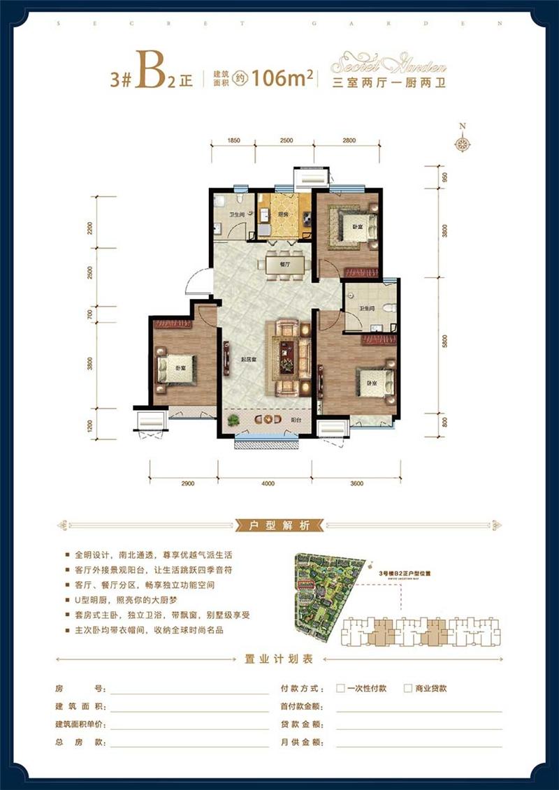 洋房B2正户型 106平米3室2厅1卫