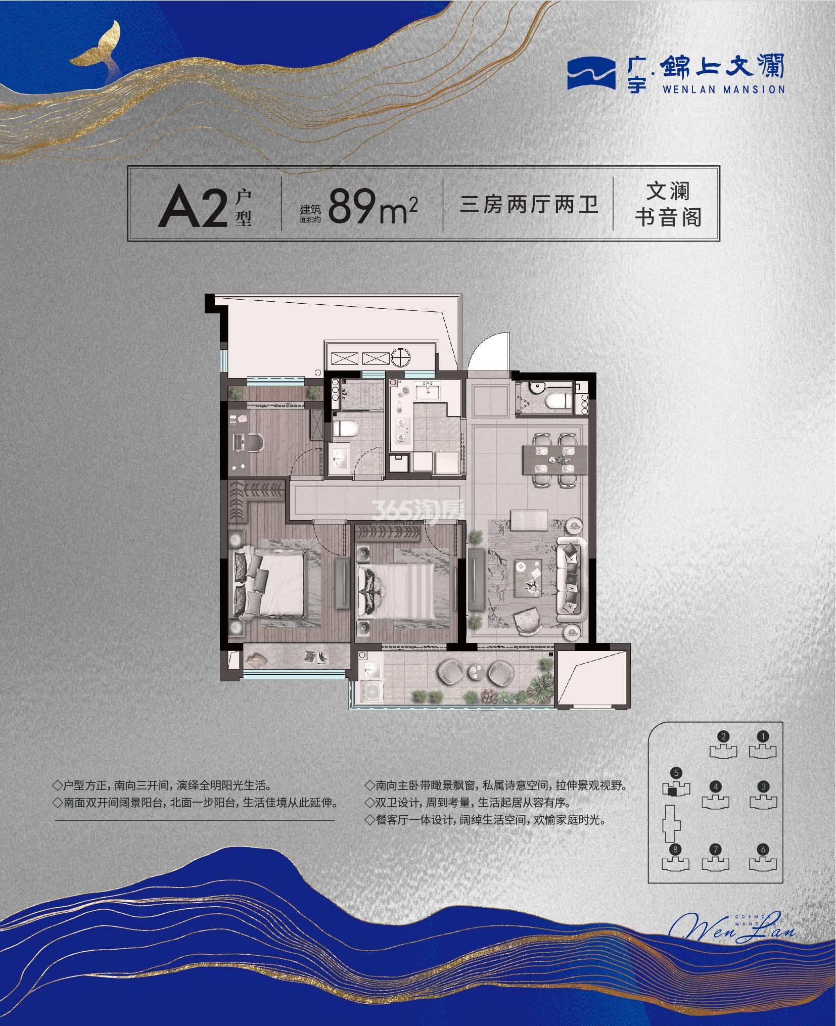 广宇锦上文澜A2户型89方5#