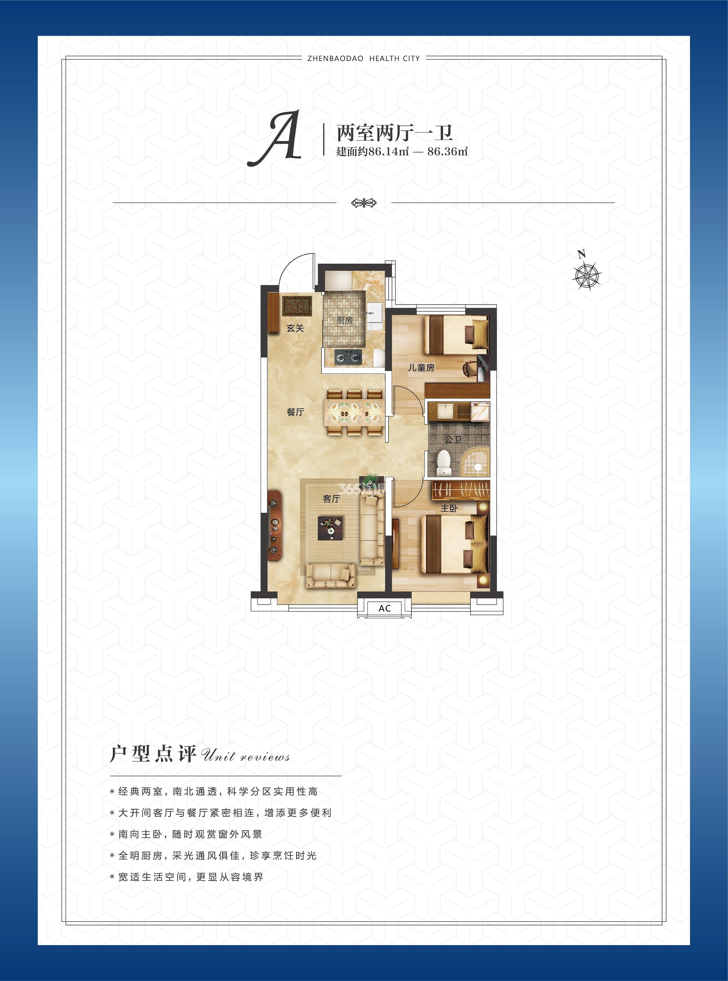 珍宝岛·健康城户型图