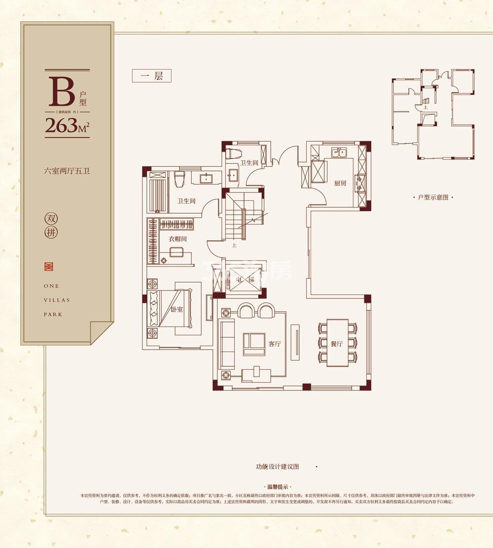 美好紫蓬山壹号B户型263㎡一层户型图