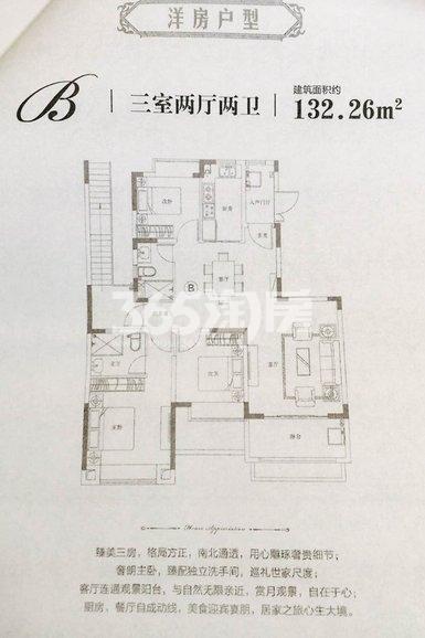 恒大观澜府洋房B户型132.26平户型图