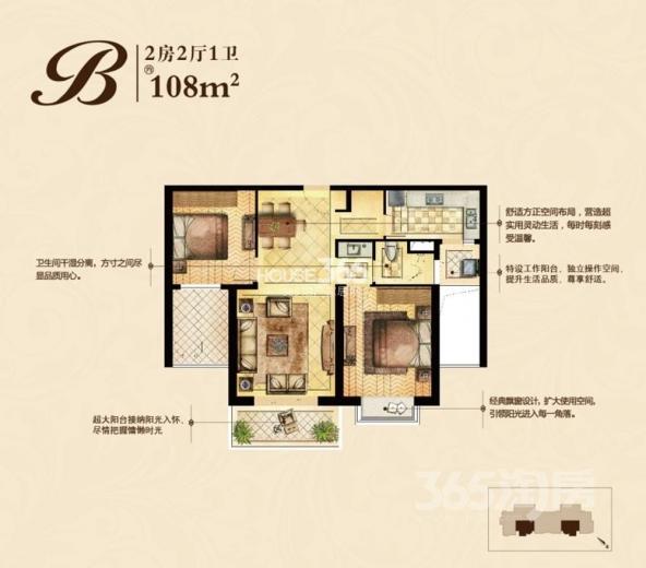 世茂外滩新城二期2室2厅1卫105平方产权房精装