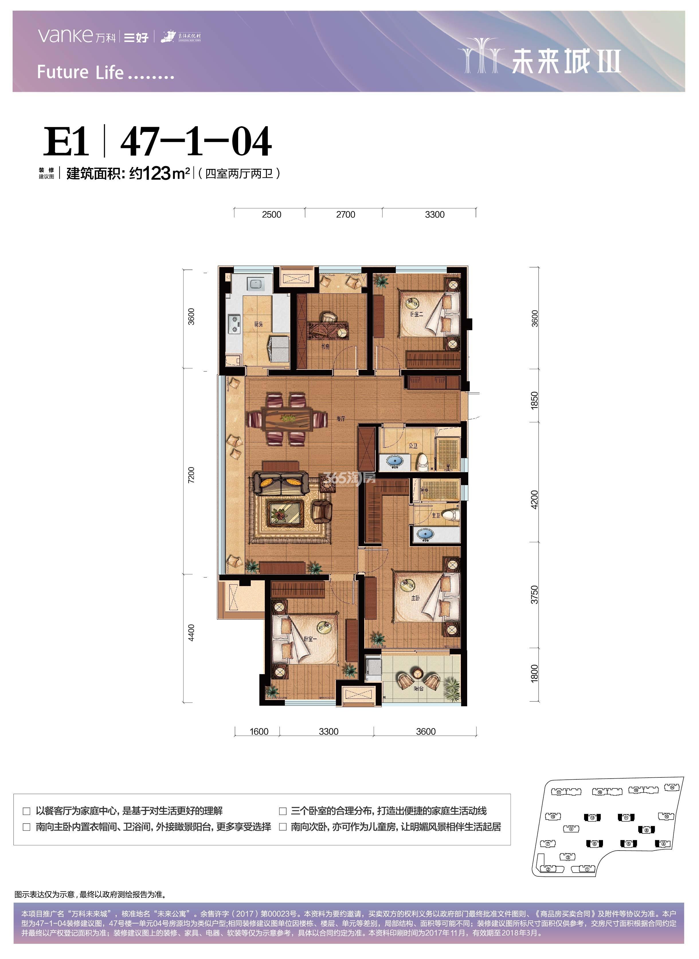 万科未来城梦溪里47-50、53、54号楼边套E1户型 约123㎡