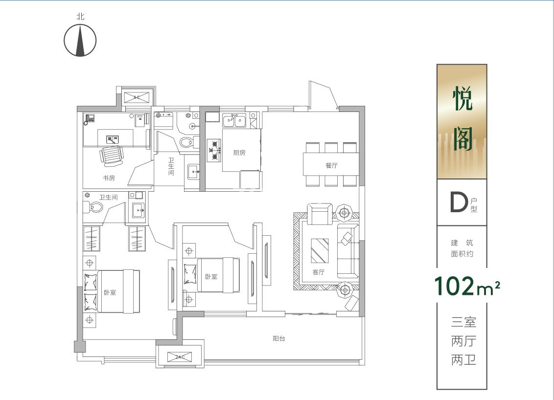 D户型约102㎡-三室两厅两卫