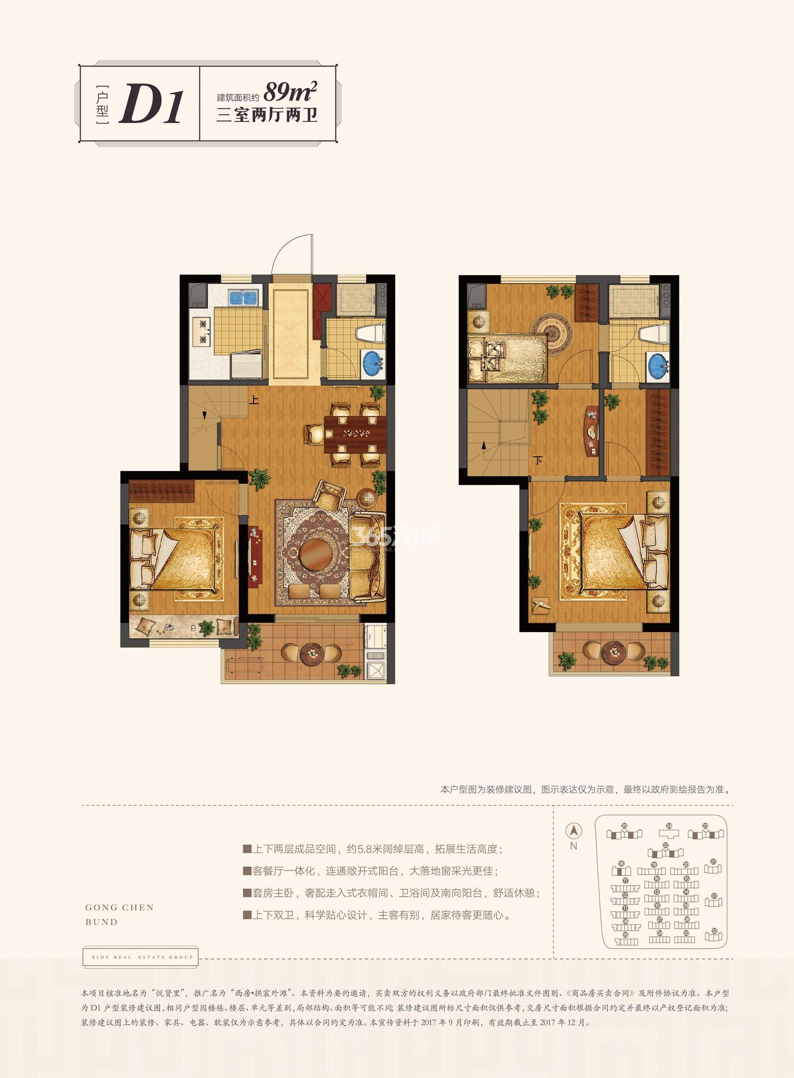 西房拱宸外滩18、22、23、25号楼中间套D1户型 89㎡