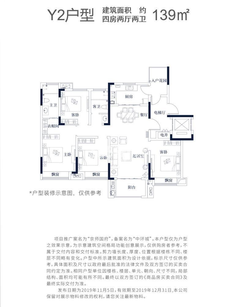 京师国府洋房Y2户型