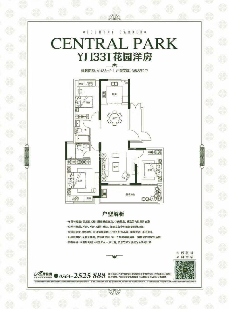 碧桂园置地中央公园33#户型