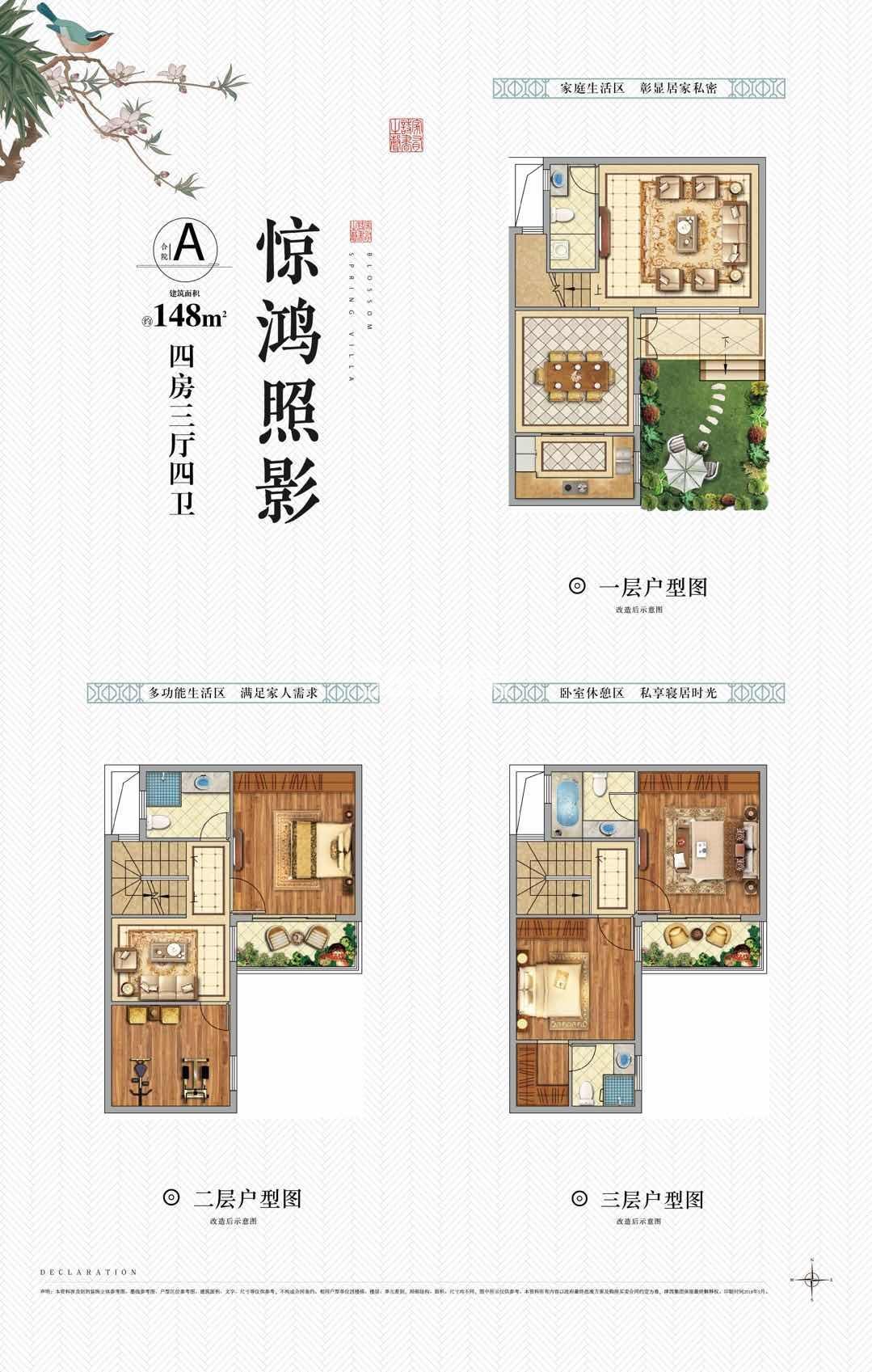 中洲花溪樾合院别墅148平户型图