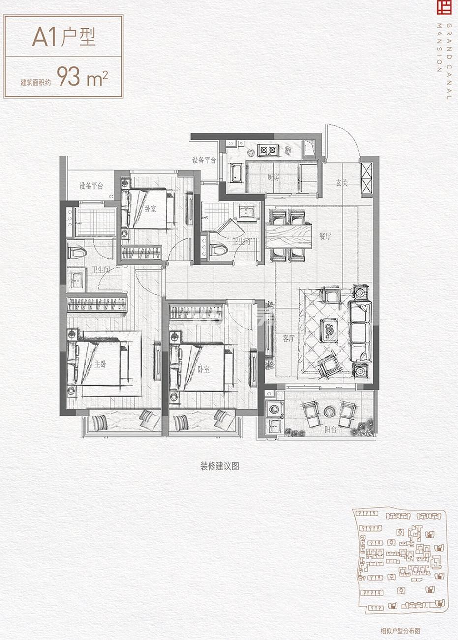 京杭府1、2、3、6、19、30号楼中间套A1户型 约93㎡