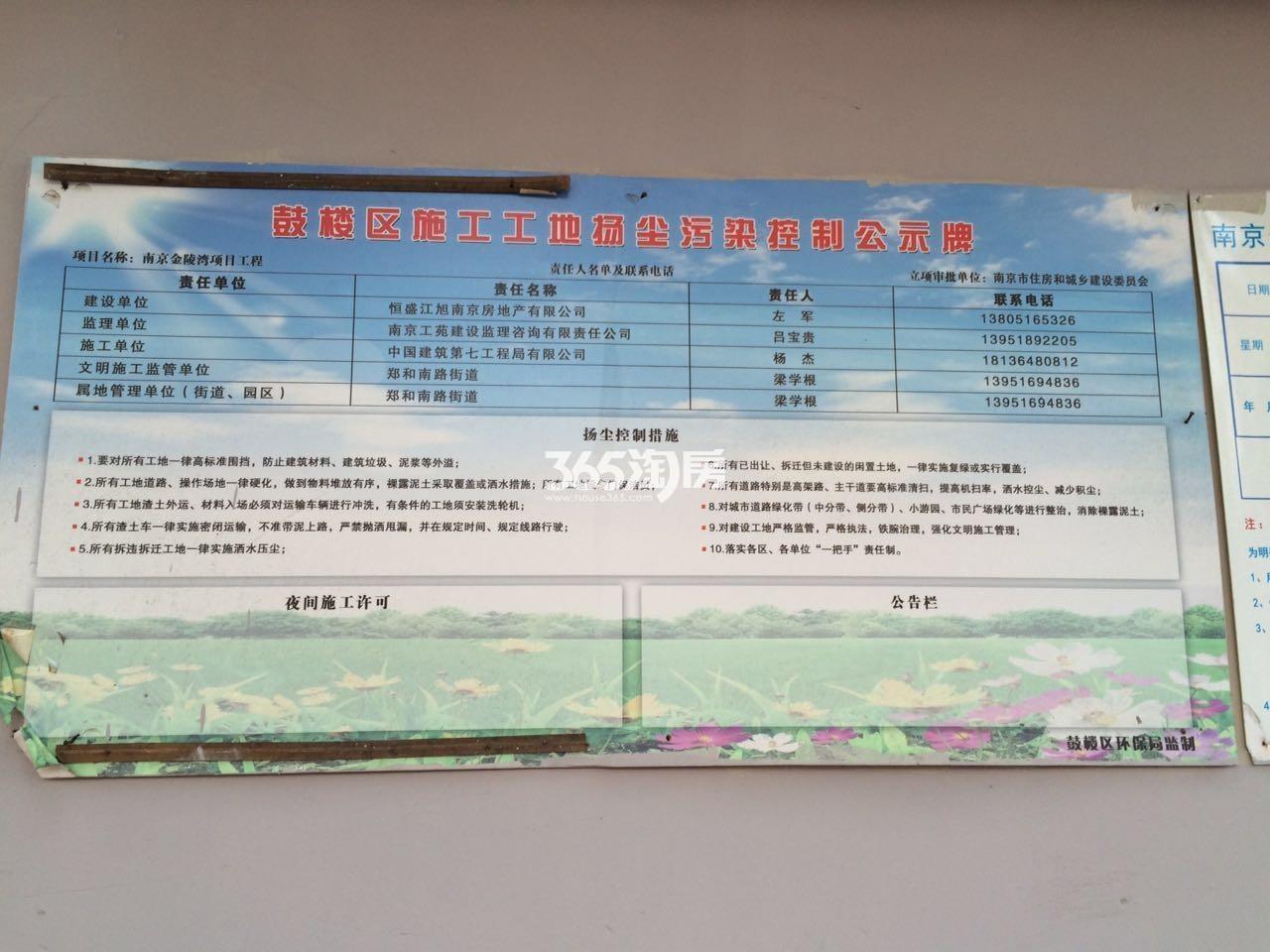 恒盛金陵湾实景图(4.24)