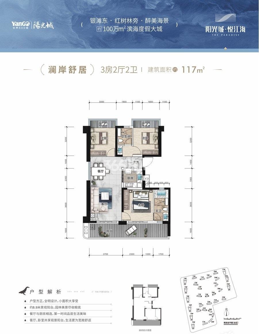 3室2厅2卫 117m2