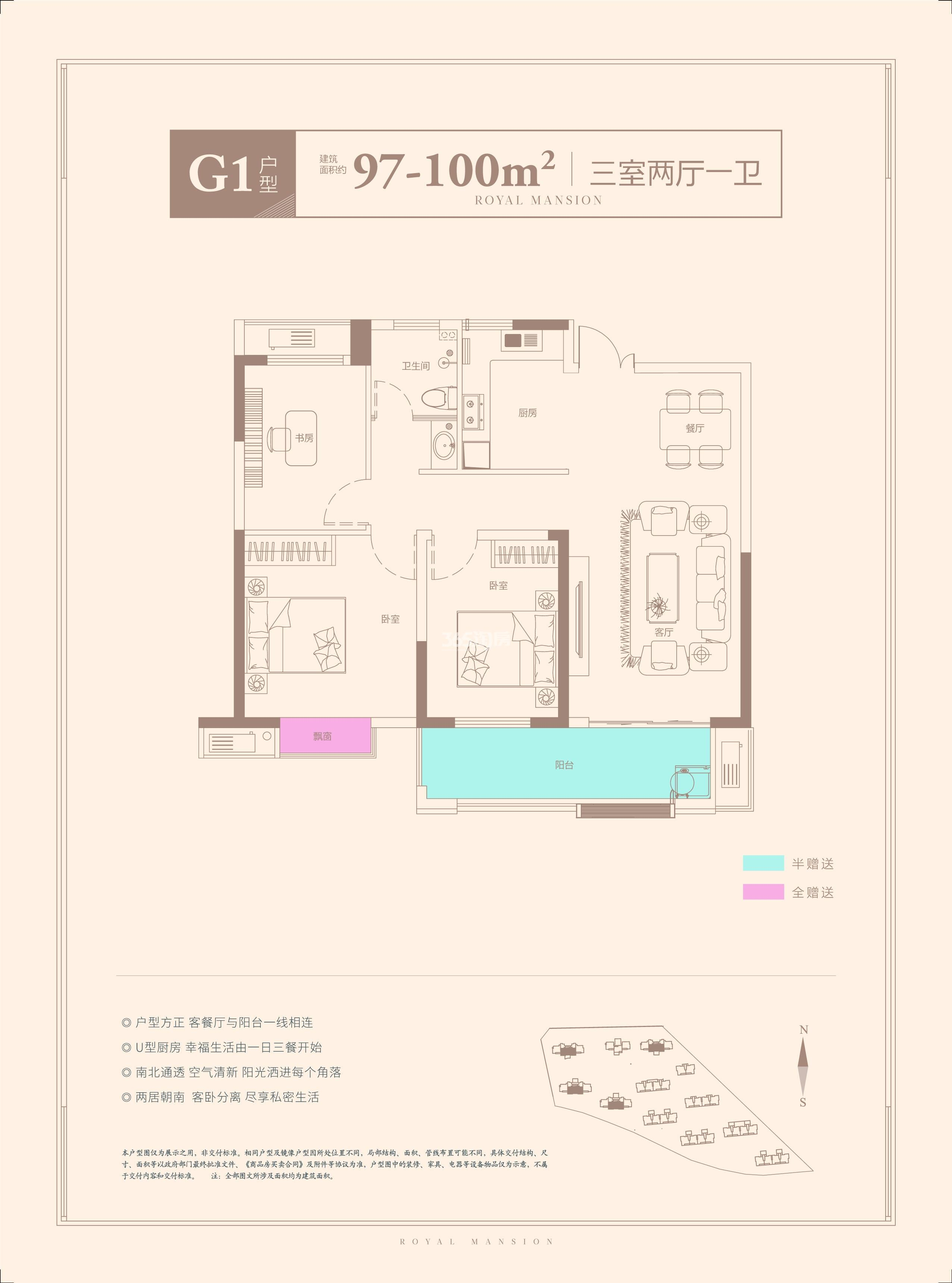 柏庄香府 三期高层G1户型 三室两厅一卫 97-100㎡