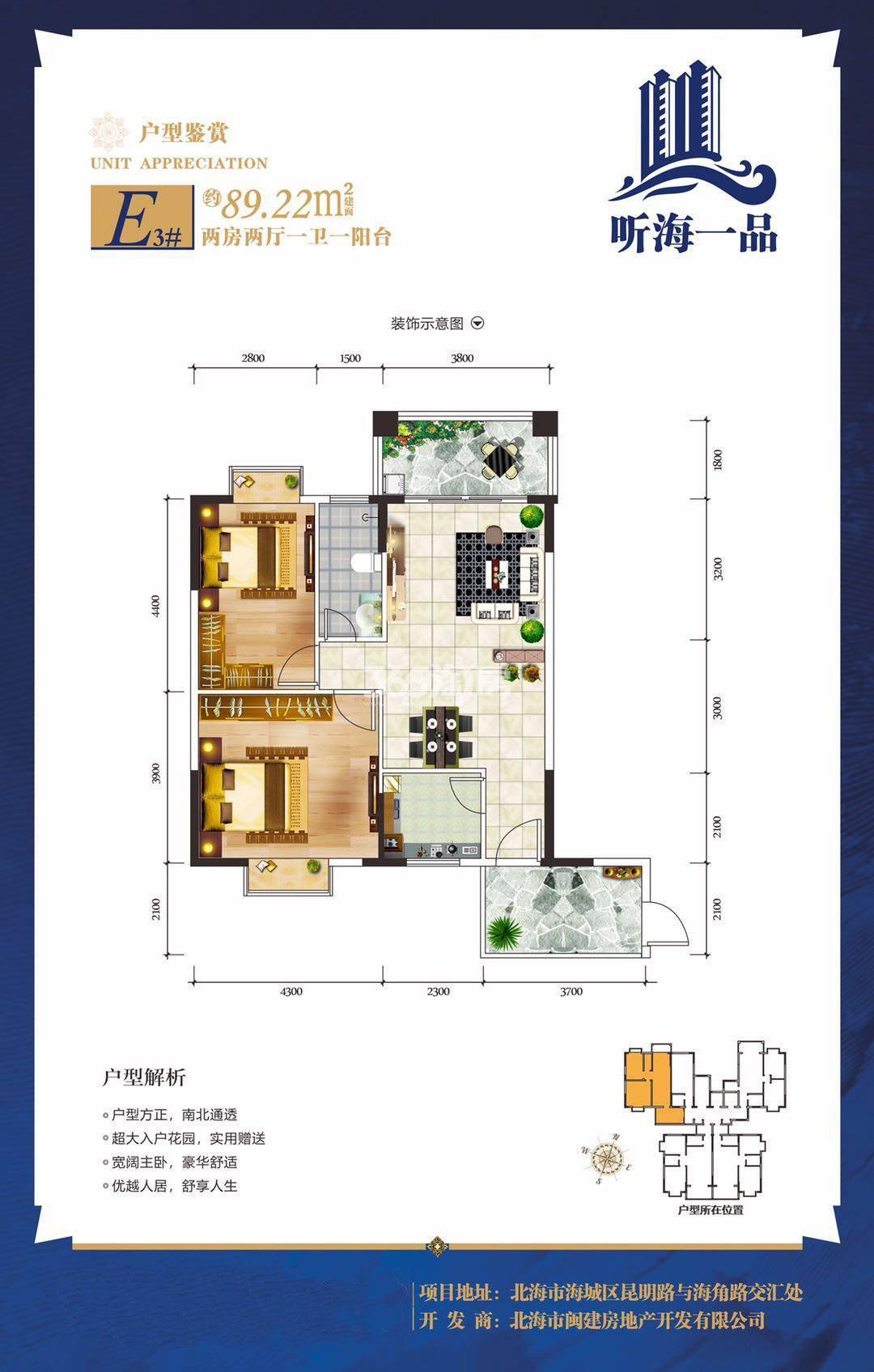 两室两厅一卫89.22