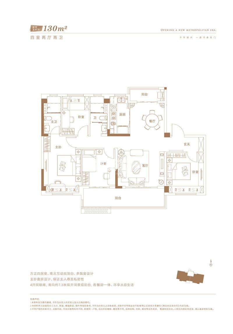 碧桂园·书香名门130㎡四室两厅两卫户型图