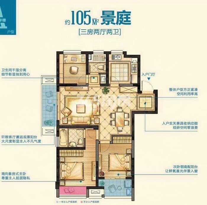 红豆香江豪庭二期105平景庭户型图