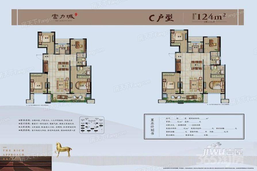 颖上富力城3室2厅2卫124平米2017年产权房精装